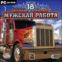 18 Wheels of Steel: American Long Haul скачать торрент