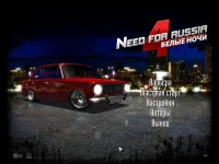 Need for Russia 4: Белые ночи (2011)