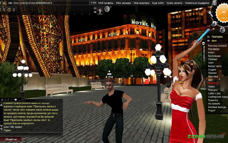скачать онлайн игру love знакомства