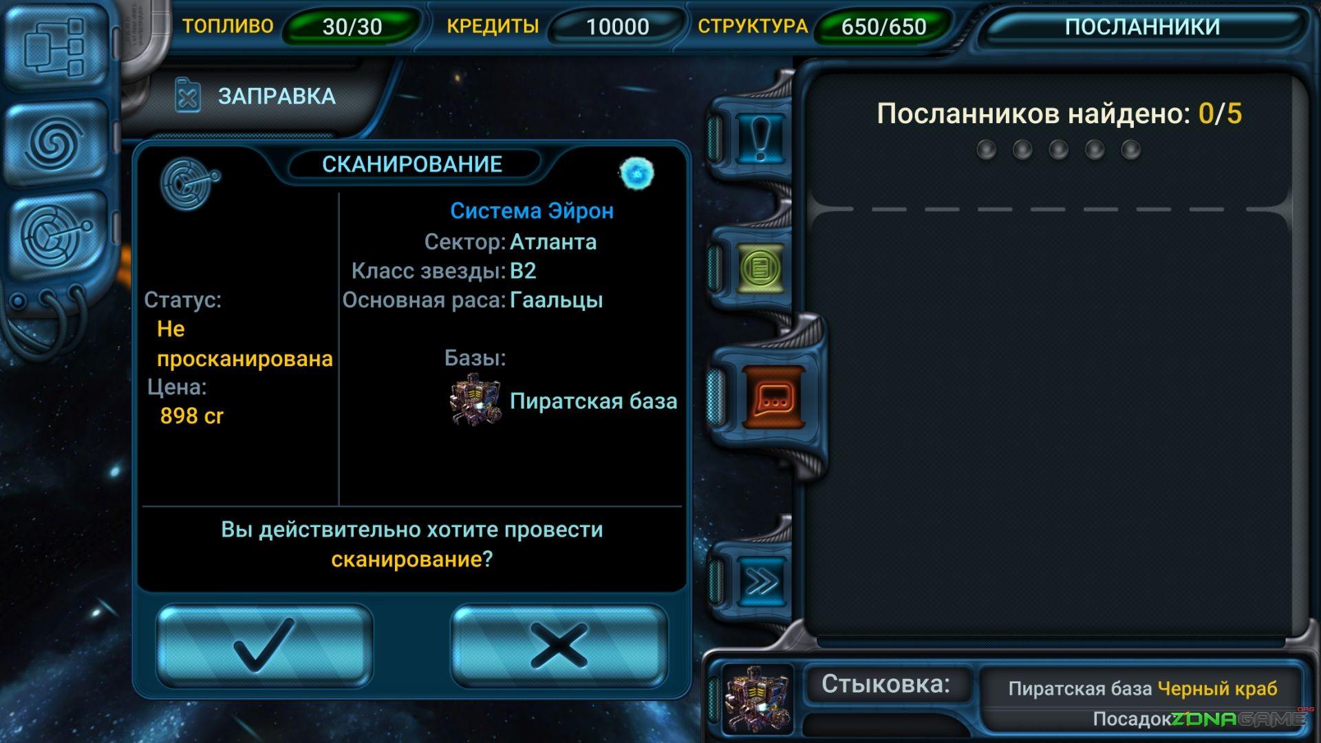 скачать игру space rangers quest через торрент на русском бесплатно