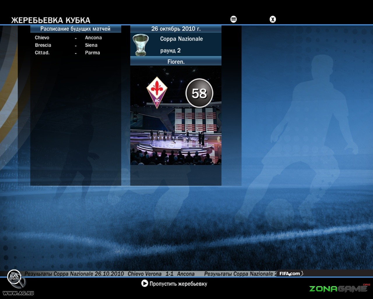Pro Evolution Soccer 2012 торрент