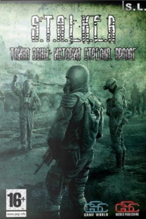 S.T.A.L.K.E.R. Shadow of Chernobyl - Тайна Зоны История Стрелка. Пролог скачать торрент